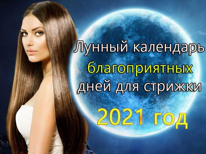 New Lunnyj Kalendar Blagopriyatnyh Dnej Dlya Strizhek Na 2021 God Zhenskij Sajt Szhs