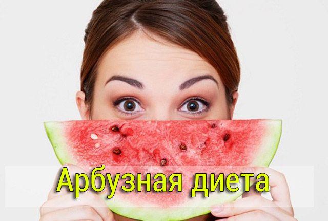 Можно ли кушать арбуз при белковой диете