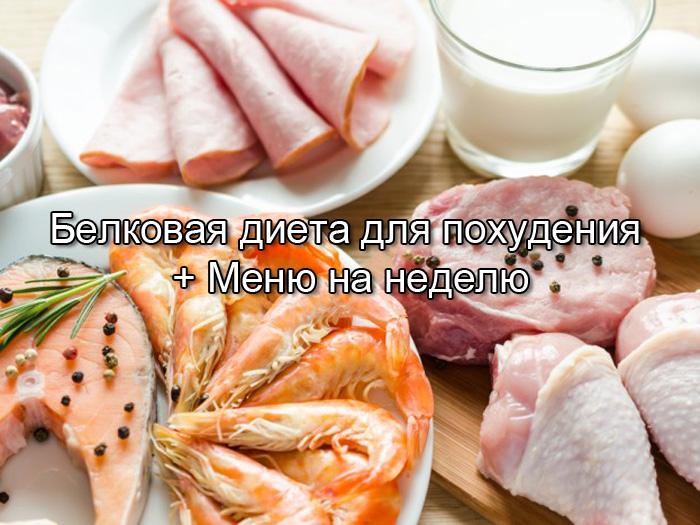 диета для похудения 8