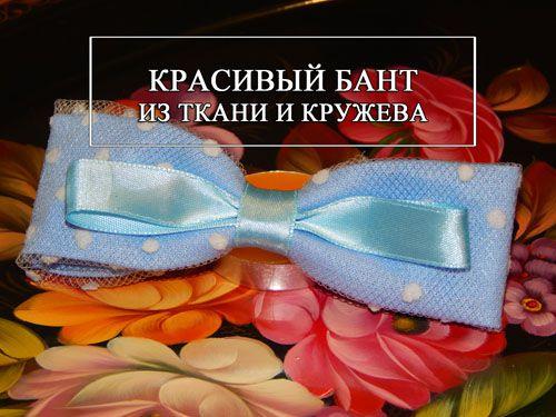 галстук-бабочка с кружевом