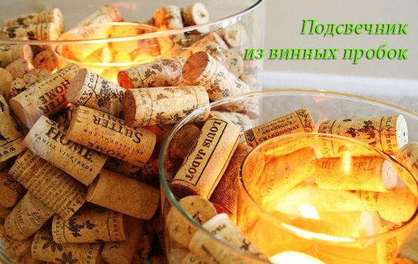 применение винных пробок